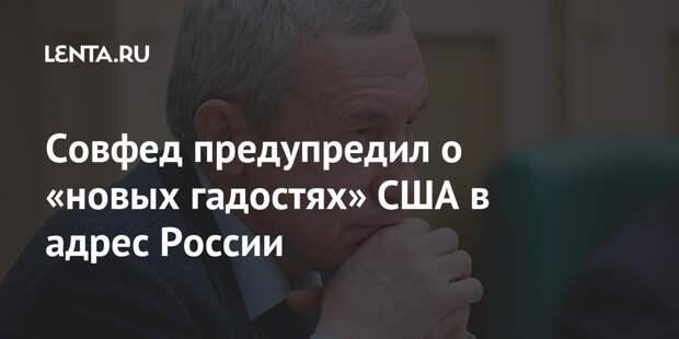 Совфед предупредил о «новых гадостях» США в адрес России