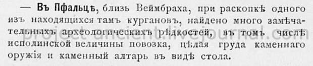 О гигантах в русской дореволюционной прессе