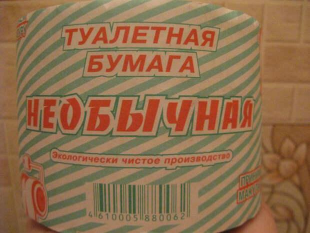 Необычная туалетная бумага.
