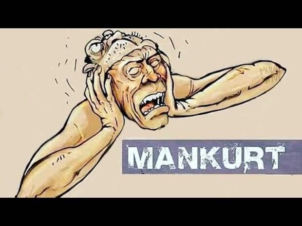 Поколение манкуртов