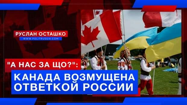 «А нас-то за що»? Канада возмущена ответными санкциями России