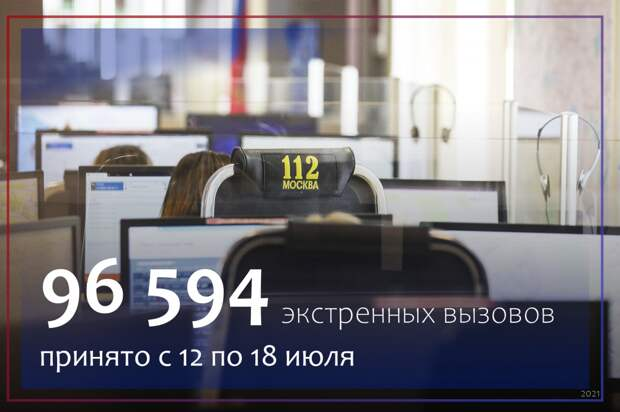 Почти 100 тысяч вызовов за неделю принято и обработано Службой 112 Москвы