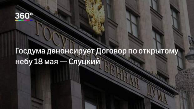 Госдума денонсирует Договор по открытому небу 18 мая— Слуцкий