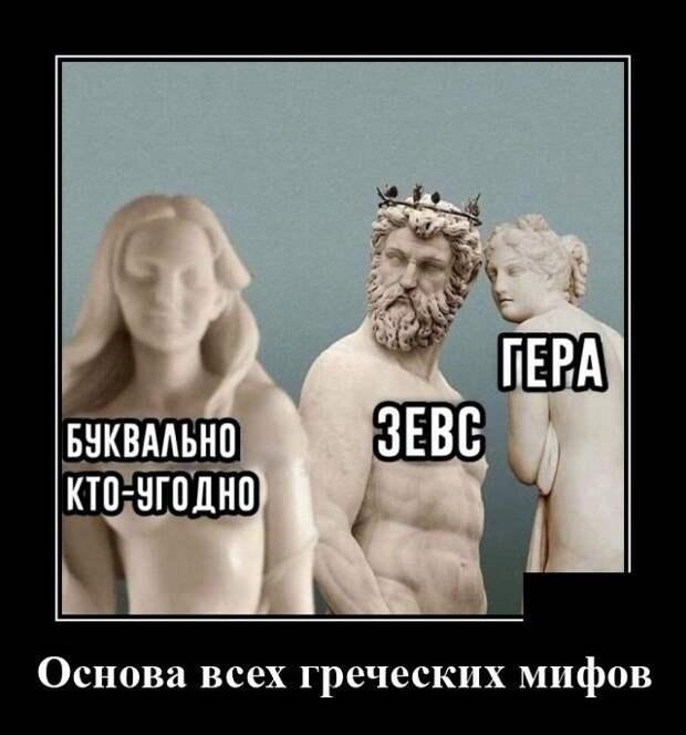 Демотиватор про греческие мифы