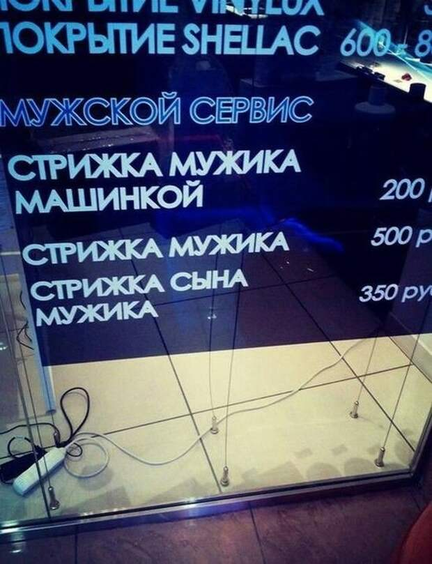 Маразмики: прикольные объявления и надписи