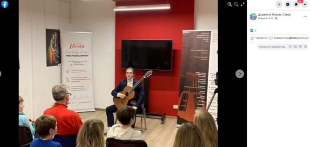 В коворкинг-центре на Петрозаводской состоялся концерт гитарной музыки