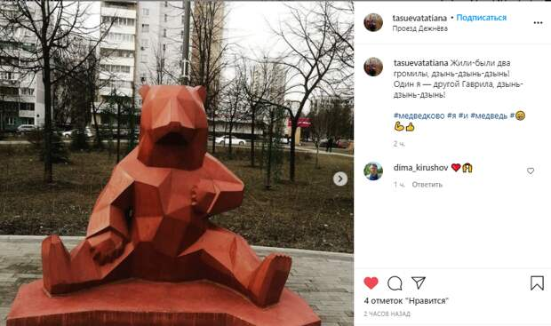 Фото дня: медведь-многогранник в проезде Дежнёва