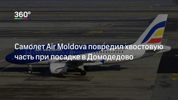 Самолет Air Moldovа повредил хвостовую часть при посадке в Домодедово