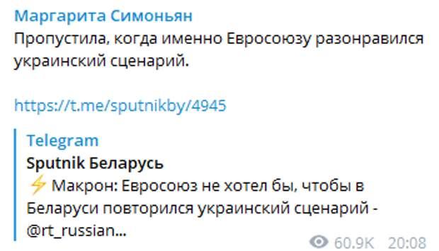 Макрон выступил против «украинского сценария» для Белоруссии