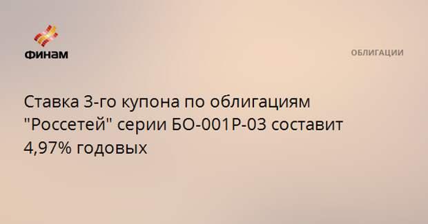 """Ставка 3-го купона по облигациям """"Россетей"""" серии БО-001Р-03 составит 4,97% годовых"""