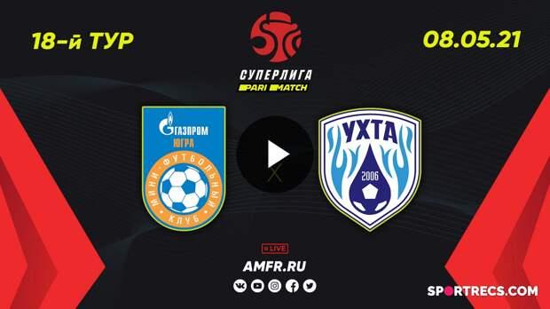 "Париматч - Суперлига. 18 тур. ""Газпром-Югра"" (Югорск) — ""Ухта"". Матч №1"