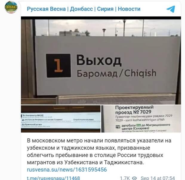В Москве появились указатели на узбекском и таджикском языках