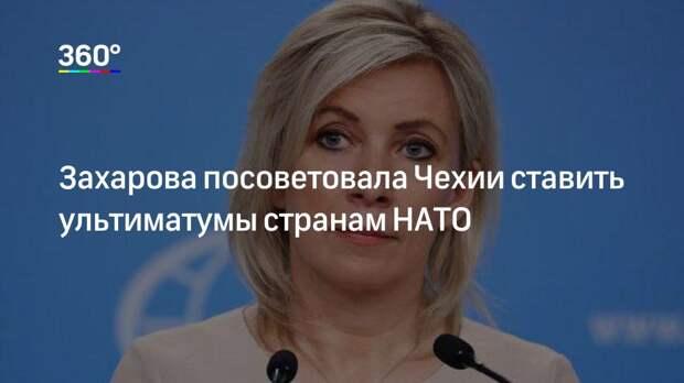 Захарова посоветовала Чехии ставить ультиматумы странам НАТО