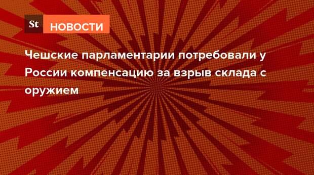 Чешские парламентарии потребовали у России компенсацию за взрыв склада с оружием