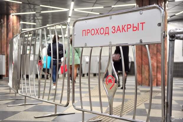 В Москве 31 января закроют центральные станции метро