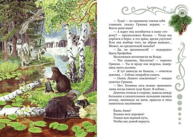 Современная сказка про славянские обереги. Вот что детям бы читать!