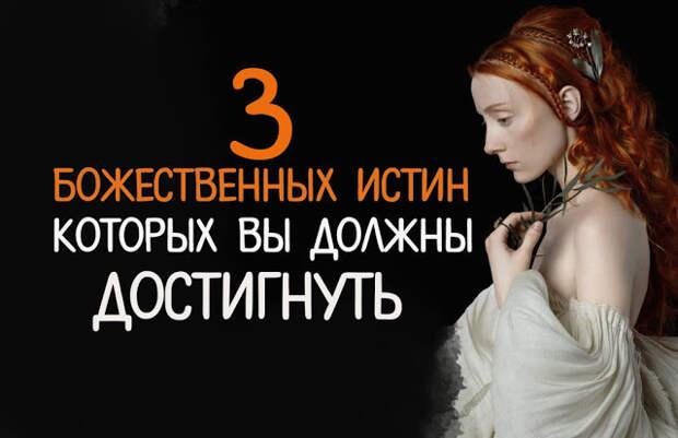 3 божественных истин, которых вы должны достигнуть