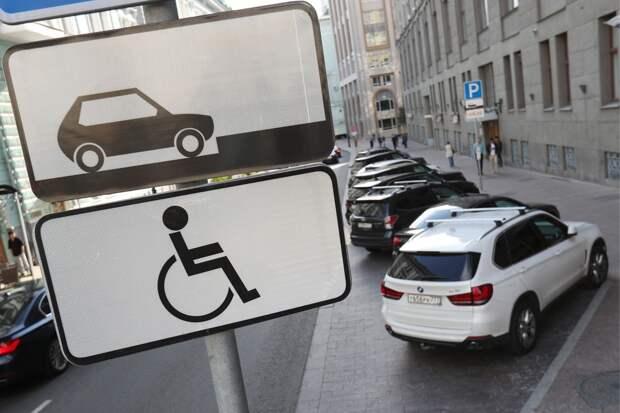 В Туле штрафуют инвалидов за парковку на местах для инвалидов