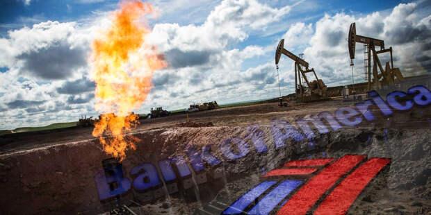 Bank of America: американские экспортеры природного газа лишаются зарубежных рынков