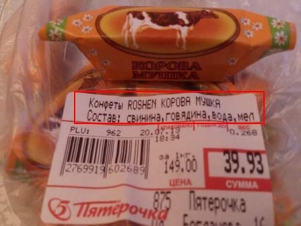 8. Питательные, однако, конфеты Смешно и грустно, обманы супермаркетов, странные товары, фото, что я купил