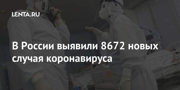 В России выявили 8672 новых случая коронавируса