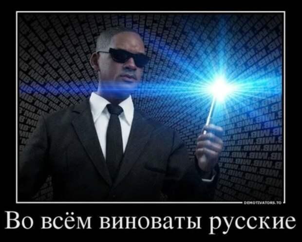 Русские виноваты во всём. Но это не точно