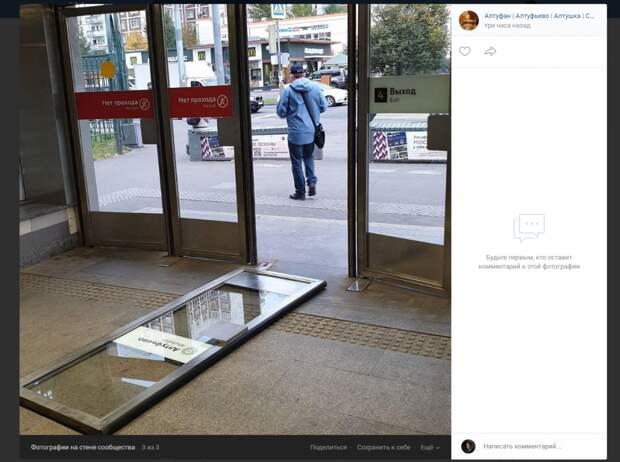 На станции метро «Алтуфьево» выломали дверь