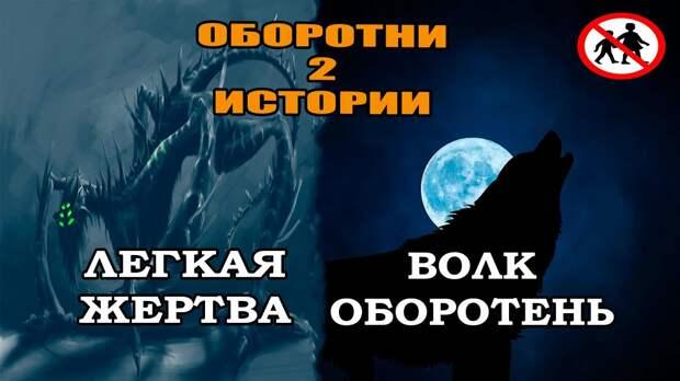 Оборотни Идеальные охотники Мистика Страшные истории