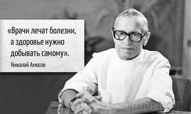 7 золотых советов от гениального врача Николая Амосова...