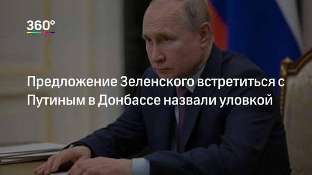 Предложение Зеленского встретиться с Путиным в Донбассе назвали уловкой