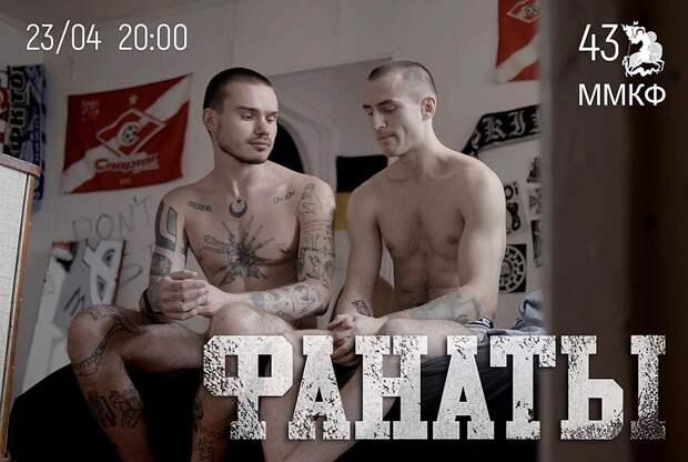 Наш ответ «Горбатой горе»: Собчак пиарит гей-драму про чувственных скинхедов, убивавших людей в Москве