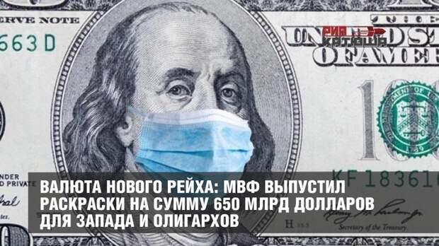 Валюта нового Рейха: МВФ выпустил раскраски на сумму 650 млрд долларов для Запада и олигархов