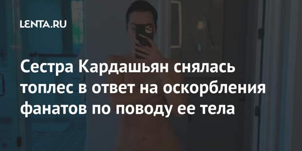 Сестра Кардашьян снялась топлес в ответ на оскорбления фанатов по поводу ее тела