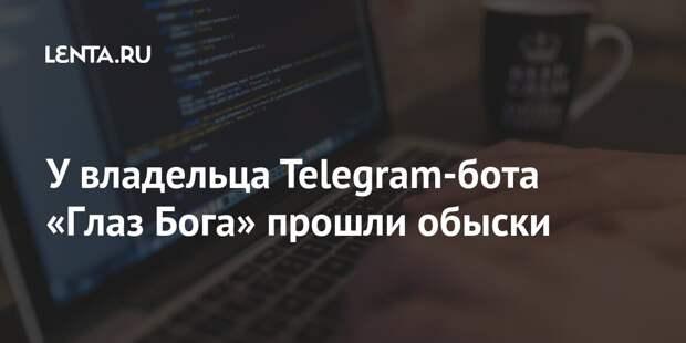 У владельца Telegram-бота «Глаз Бога» прошли обыски