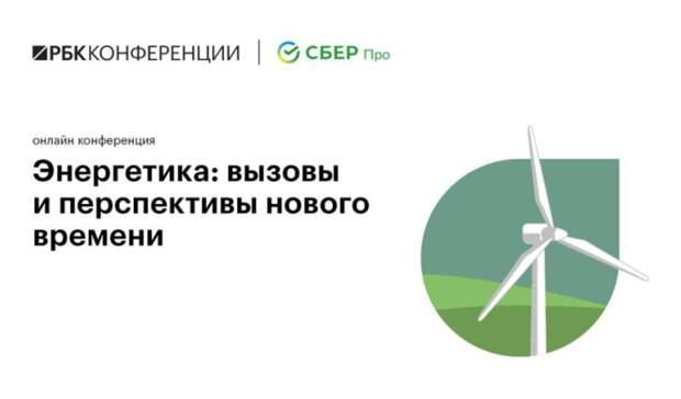Онлайн-конференция «Энергетика: вызовы иперспективы нового времени»— уже завтра!