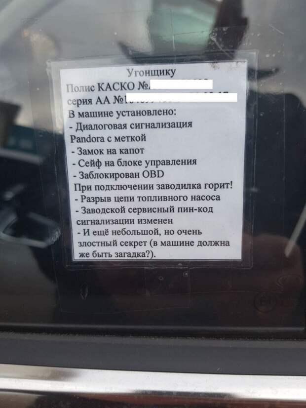 Чтобы обезопасить свой автомобиль, нужно мыслить как угонщик! kia, авто, автоприкол, памятка, прикол, сигнализация, угон автомобиля, угонщик