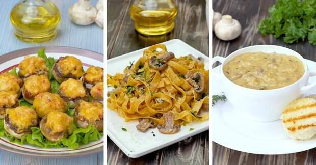 Как приготовить блюда из шампиньонов