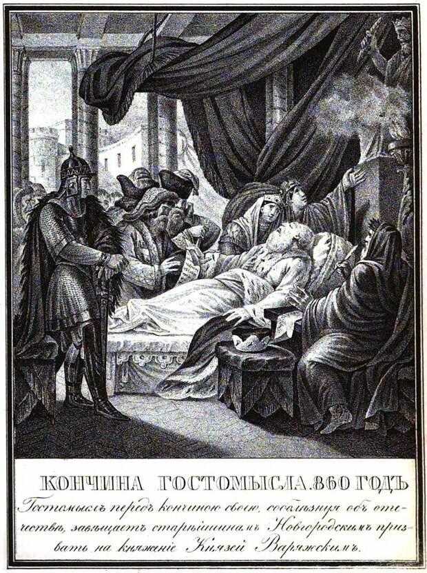 Кончина Гостомысла. «Детский Карамзин», 1836 год