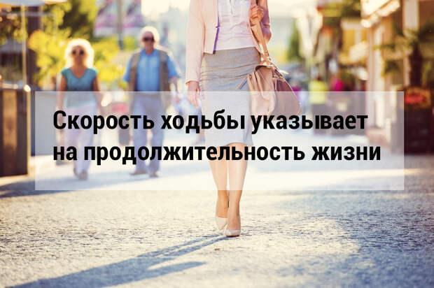 Скорость ходьбы указывает на продолжительность жизни