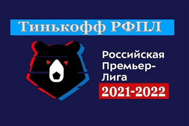 РПЛ. ПРЕВЬЮ СЕЗОНА 2021/22.