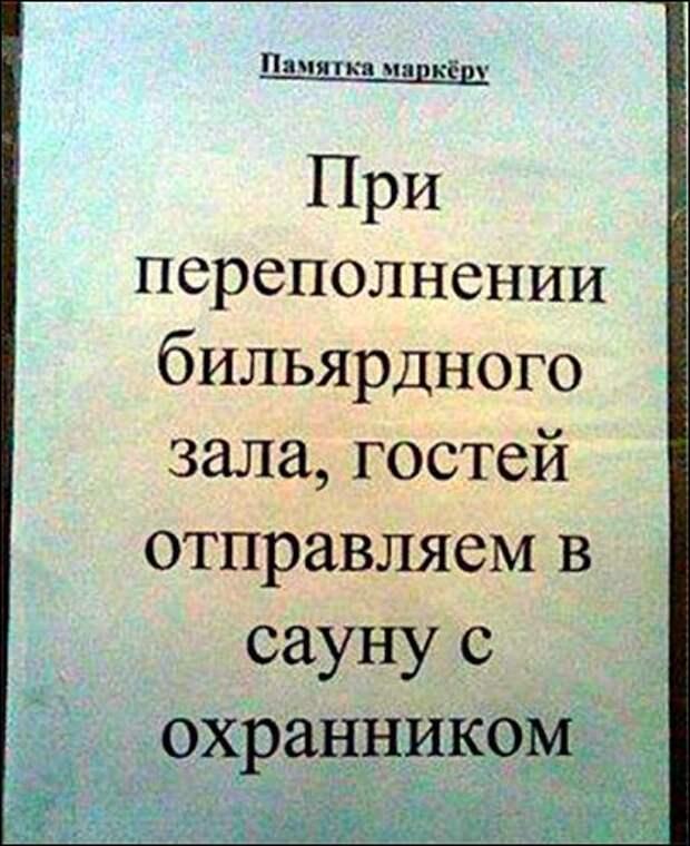 Надписи и объявления, которые нас окружают