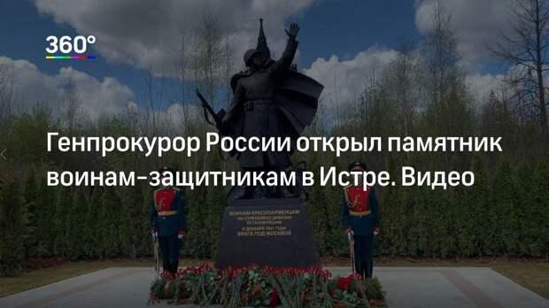 Генпрокурор России открыл памятник воинам-защитникам в Истре. Видео