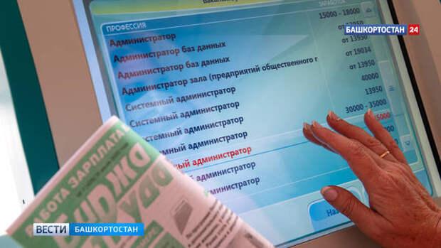 Центру занятости населения в Стерлитамаке присвоено звание «Лидер модернизации»