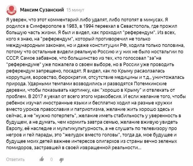 Крымчане, выбравшие Украину