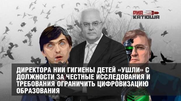 Трансгуманисты и разрушители образования не жалеют даже академиков РАН