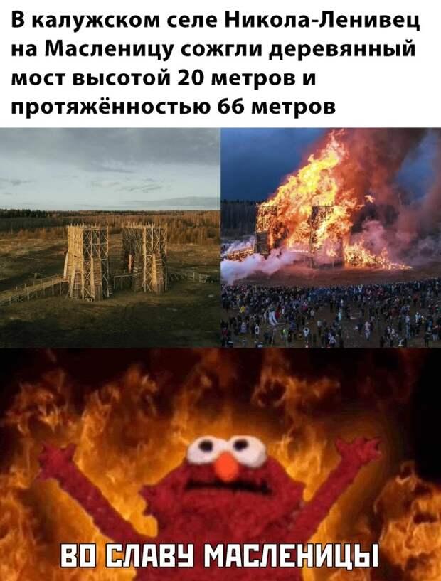 На Масленицу сожгли деревянный пост