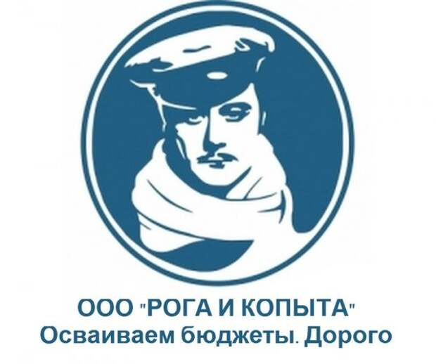 «Рога и Копыта» осваивают госзакупки: Куда уходят бюджетные миллиарды?