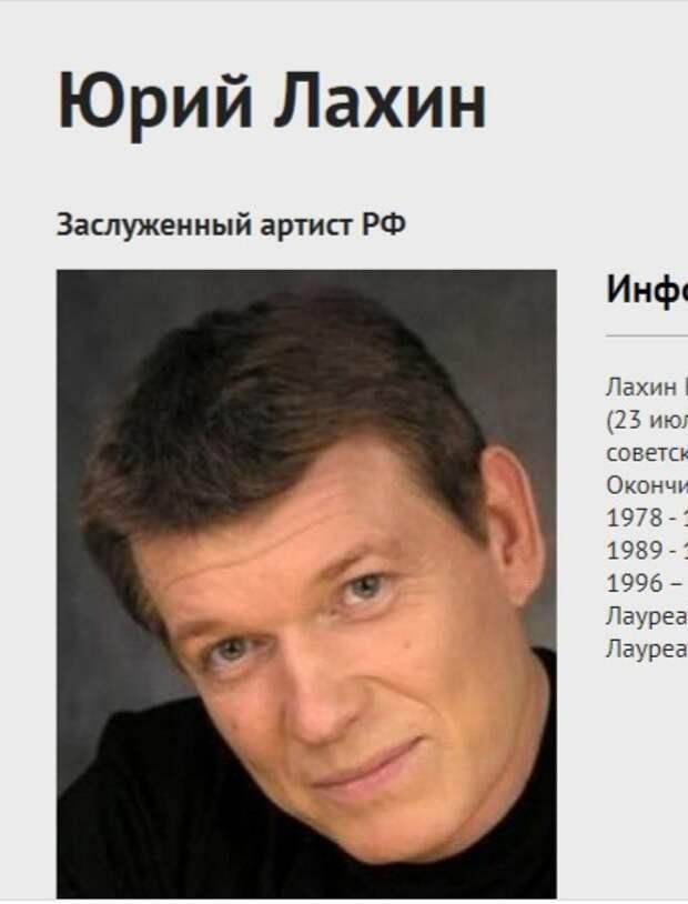 Актер театра «Сатирикон» Юрий Лахин ушел из жизни