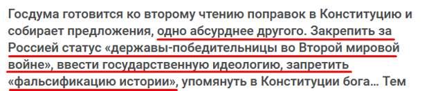 Вишневский совместно с проамериканскими «друзьями» создал свои поправки в Конституцию