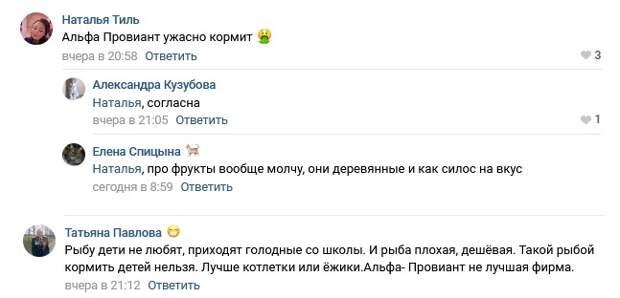 Кто и за какие блага допускает «Альфа-Провиант» до рынка школьного питания в СПб?